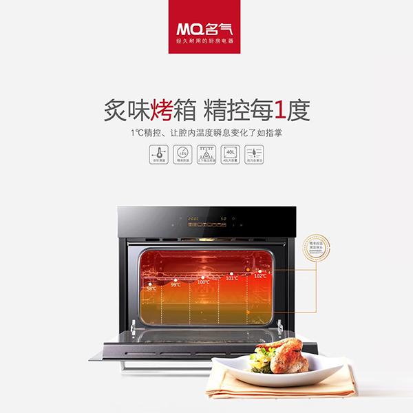 名气厨房电器官网-产品中心